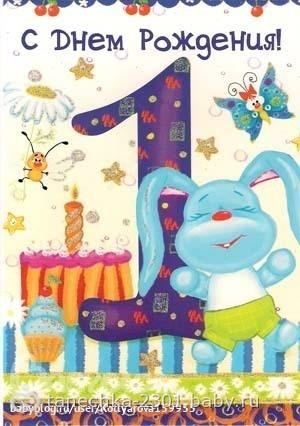 Поздравления с днем рождения 1 годик девочке, мальчику