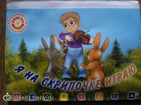 Наша скрипочка)