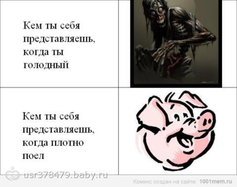 что правда, так правда))))прям про меня!)))))