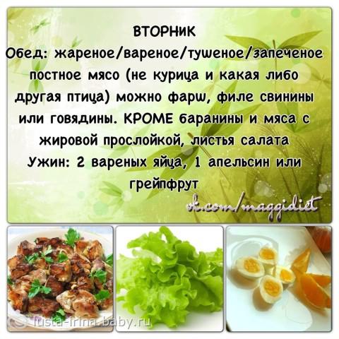 диета два яйца и пол апельсина на 4 недели