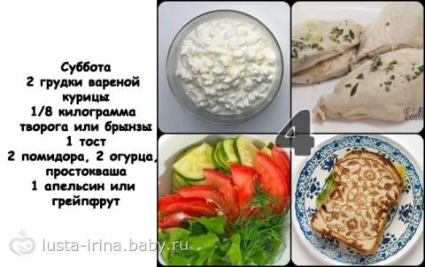 диета на 3 недели минус 5