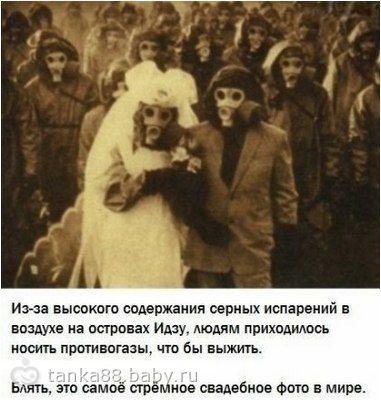 если вы считаете что у вас стремные свадебные фотки, то гляньте на это))