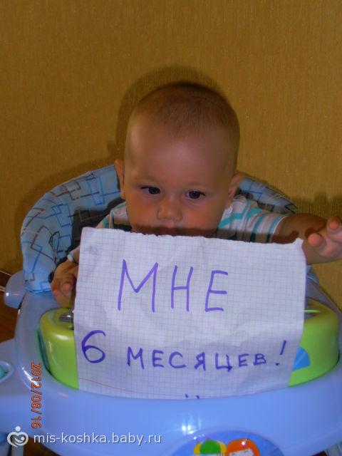 Открытка с поздравлением сыну полгода, картинка демотиватор первый